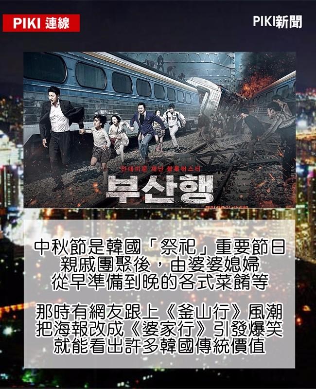 臺灣翻作《屍速列車》的韓文原意為《釜山行》(Train to Busan) 我個人是覺得翻譯很貼切又滿成功XD