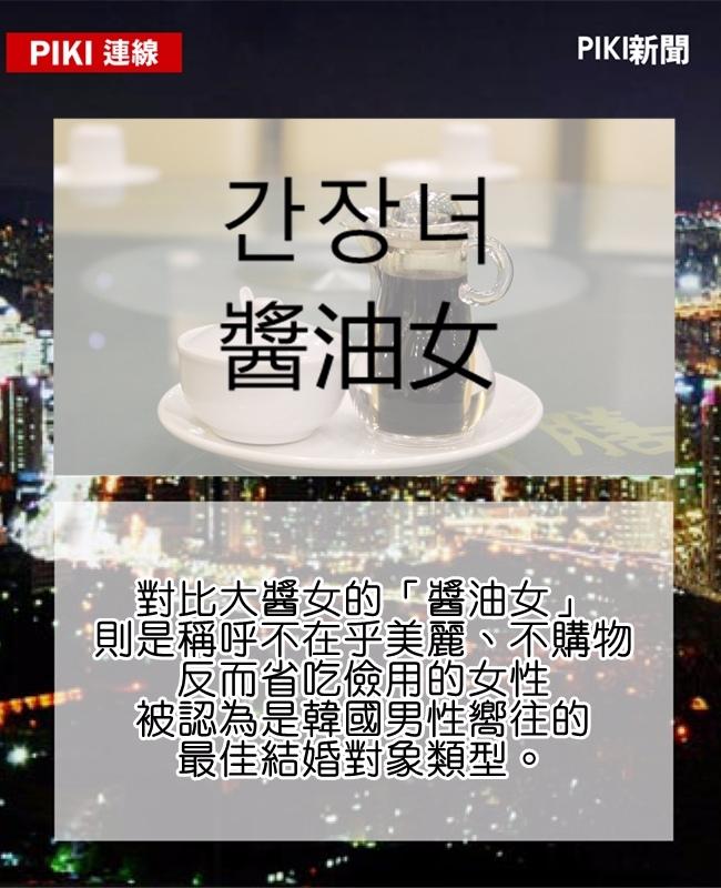 """因為醬油是鹹的,而韓文的鹹 """"짜다"""" 也有小氣、節儉的意思。"""