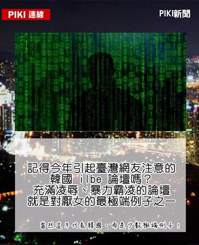 ilbe在韓國也是極具受爭議的論壇,若是任何人被發現是其中一員,對於個人的評論、聲勢都會一落千丈。之前以1988走紅的大勢演員柳俊烈就曾被懷疑是ilbe的成員而大動作澄清,並對散布謠言者採法律途徑。 但諷刺的是...ilbe會員數至少達300萬!