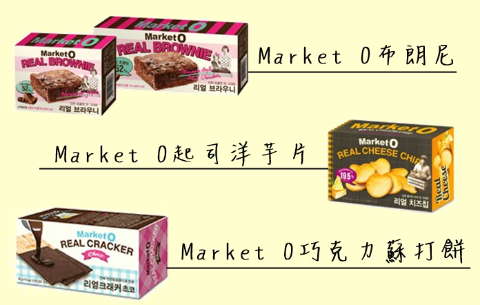 今天要試吃的就是大家都可以方便買到的Market O布朗尼、Market O起司洋芋片和Market O巧克力蘇打餅乾。