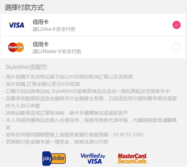 在結帳的時候 發現...竟然只能用信用卡,沒有超商取貨付款TT 歐膩只好掏出信用卡,給它刷下去啦~~~ 最後選擇完成訂單,就完成訂購了喔!
