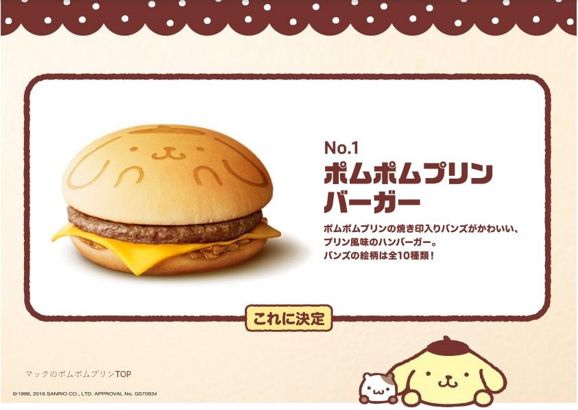 1.麵包上印布丁狗圖案的漢堡 超可愛!!!很適合打卡拍照上傳XDDD