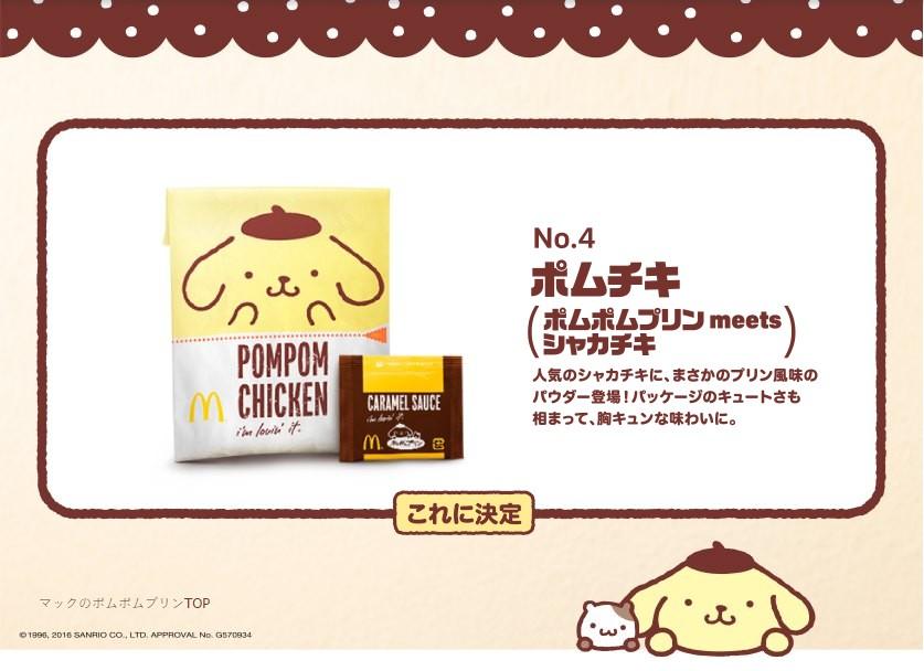 4.焦糖布丁雞塊 我是雞塊愛好者!!任何雞塊我都OK,好想試試看味道如何喔~~~