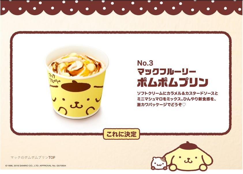 3.布丁狗冰炫風 看起來很好吃欸!!!但裡面應該要在附個布丁狗形狀的餅乾之類的啊(很貪心