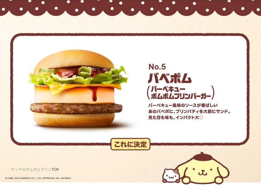 5.加了整塊布丁的布丁漢堡 這......這合理嗎我都結巴了XDD不過如果把那個布丁獨立出來,應該是滿好吃的啦