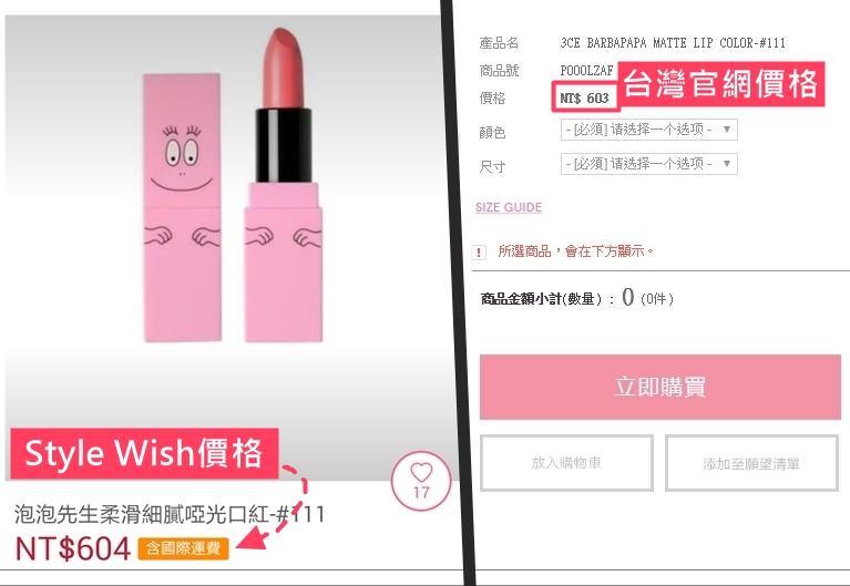 另外,像是3CE這支唇膏,台灣官網是$603,Style Wish是$604 雖然多了1塊,但是請注意,$604竟然有包含國際運費啊! (根本等於免國際運費了) 歐膩此時陷入瘋狂的天人交戰中,無法抉擇要買什麼(全部都想要啦)