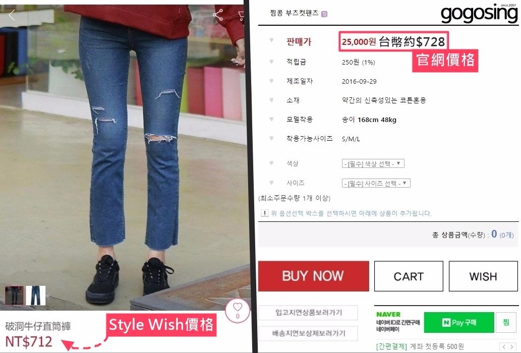 歐膩馬上就發現,在韓網賣翻的GOGOSING고고씽 這件褲子折合台幣也要$728,但是Style Wish只賣$712啊!