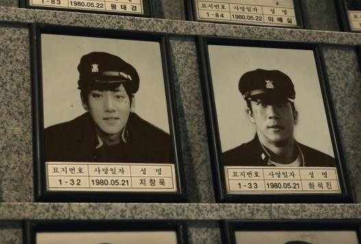 在MV中可以發現,演員們居然使用真名演出欸!!!但是令人難過的是…MV一開始就告訴大家池昌旭和河錫辰在1980年5月21日死亡了ㅠ.ㅠ