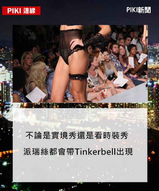 不過Tinkerbell在2015年去天上當小天使了Q_Q