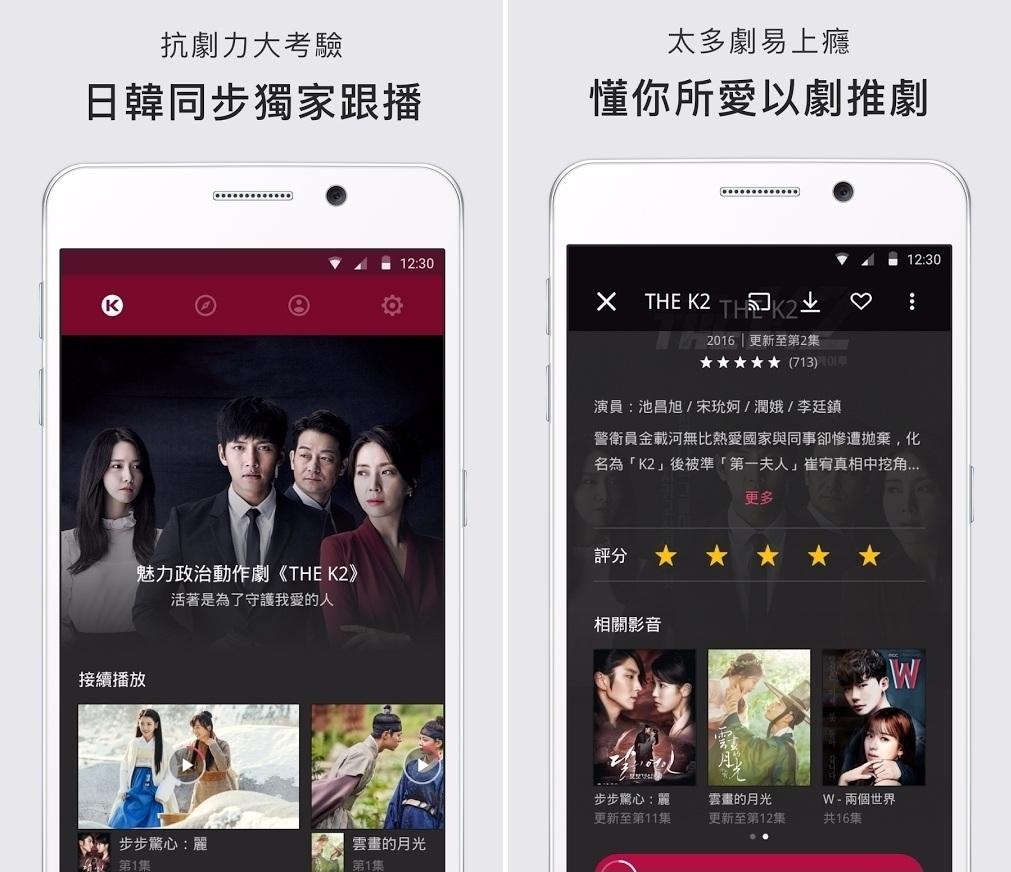 ▶KKTV 同步跟播韓國、日本最新電視劇,擁有超大戲劇片庫,甚至提供高畫質及繁體中文字幕! 劇迷絕對必備啊!