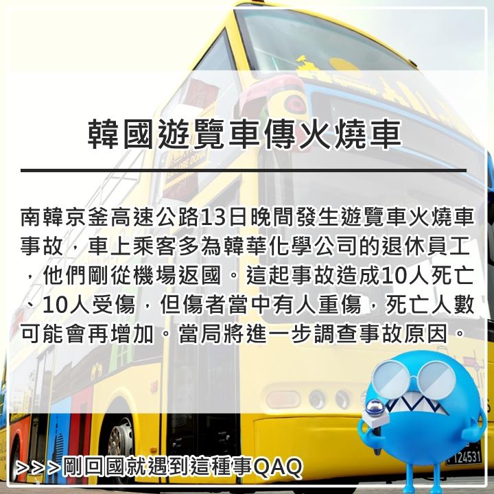 10月13日  圖非當事遊覽車