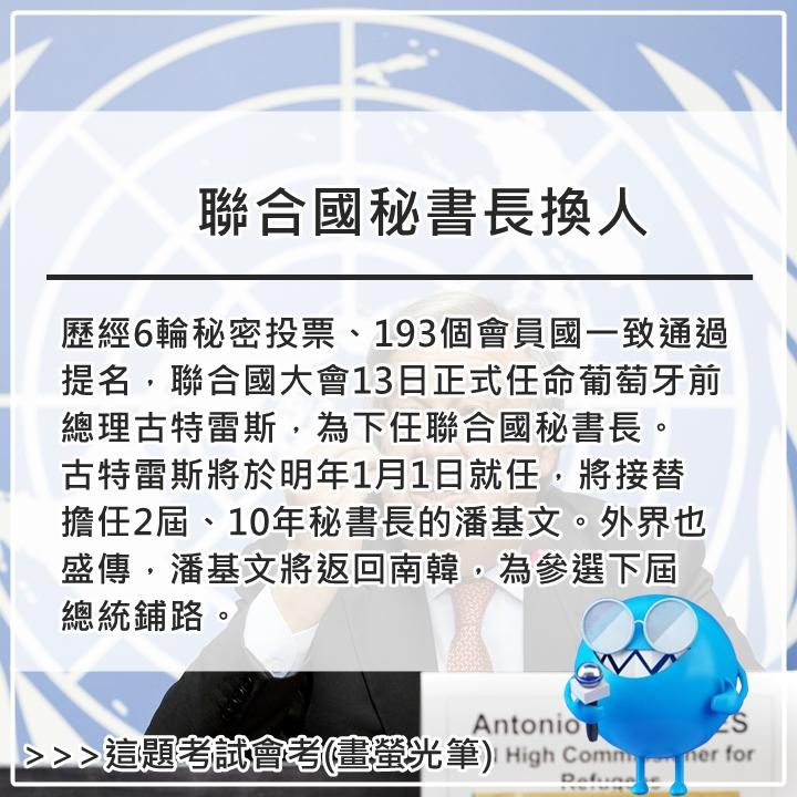 10月13日  聯合國秘書長是由安理會推薦,聯合國大會指定,可說是聯合國的行政首長,負責執行安理會、聯合國大會和其他主要機構託付的「其它職務」。