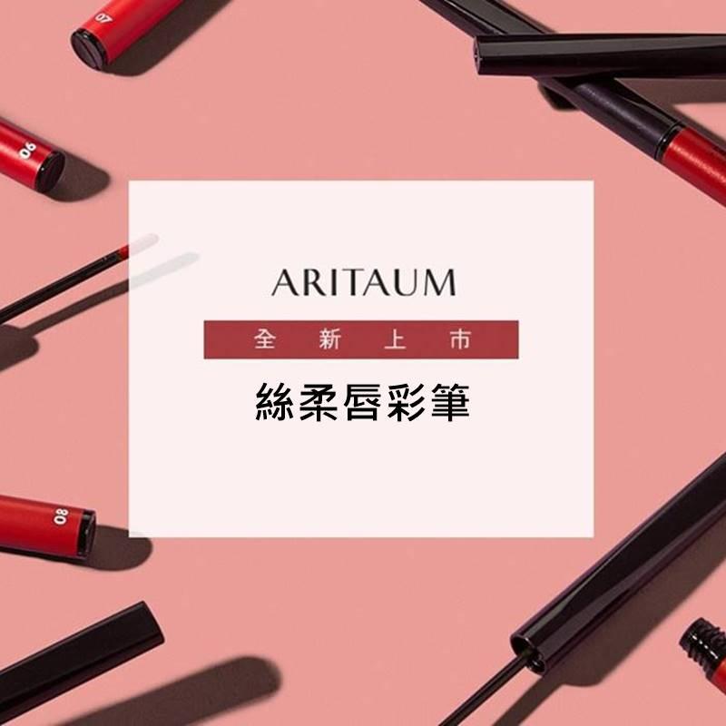 這次新上市的是絲柔唇彩筆,包裝算是滿特別,屬於細長型。