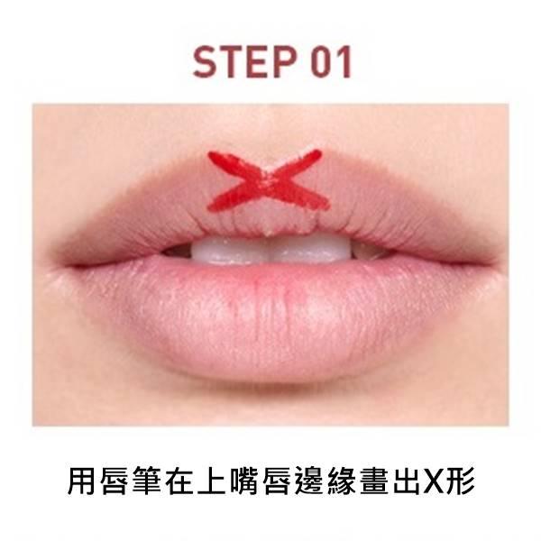 首先只要在唇筆上畫出XXX的形狀,描繪出唇峰的位置。