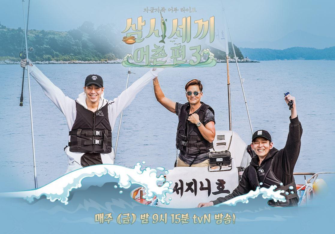 ✿TOP 2 - tvN《一日三餐漁村篇第三季》 話題佔有率:6.56% ➔上升25個名次