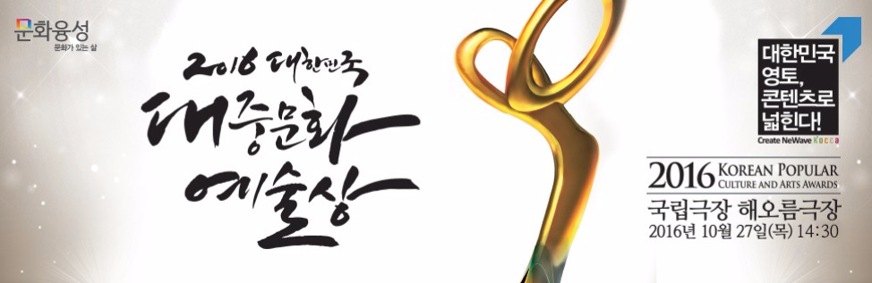 今天也受邀參加「韓國大眾文化藝術獎」頒獎典禮~~~ 這個典禮是由韓國文化體育觀光部、韓國文化內容振興院主辦, 為鼓勵從事大眾文化藝術工作的歌手、演員、諧星、配音演員、模特兒等設立的文化藝術獎項。 從國內外活動、產業貢獻、社會貢獻、國民評價、知名度等各層面評選出得獎者, 是韓國「最具權威性」的政府表彰獎項。