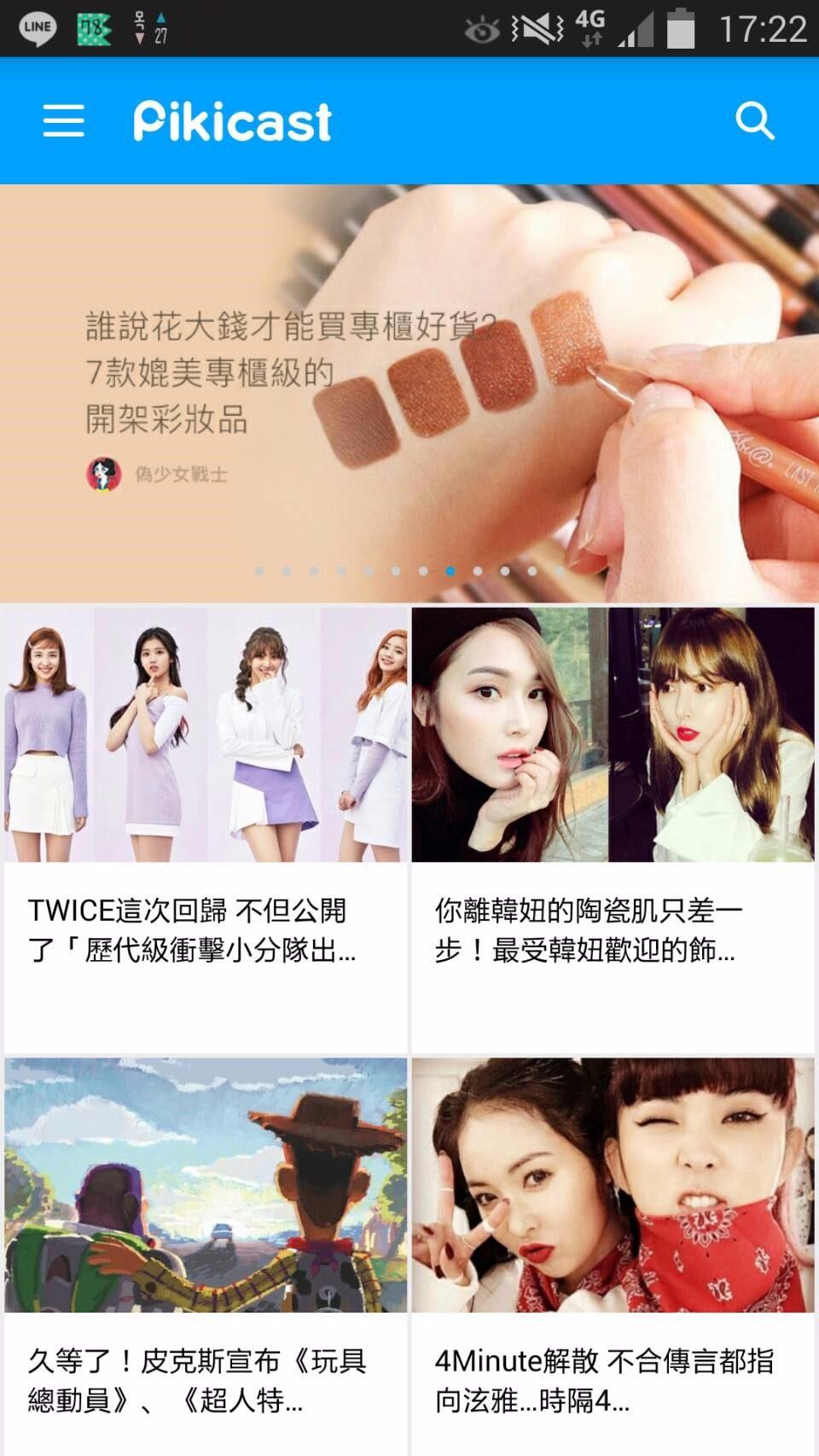 ▶Pikicast 欸欸絕對不是宅精靈自誇打廣告啊 除了韓星資訊、有趣的新聞主題之外.....