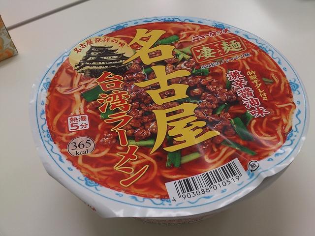 但臺灣拉麵在日本是屬於「激辛」系,也就是大辣程度。 怕辣的孩子也有義大利風臺灣拉麵(濃縮、辣味加倍)跟美國風臺灣拉麵(稀釋、較不辣)可以選擇~ (覺得取名很幽默XDD)