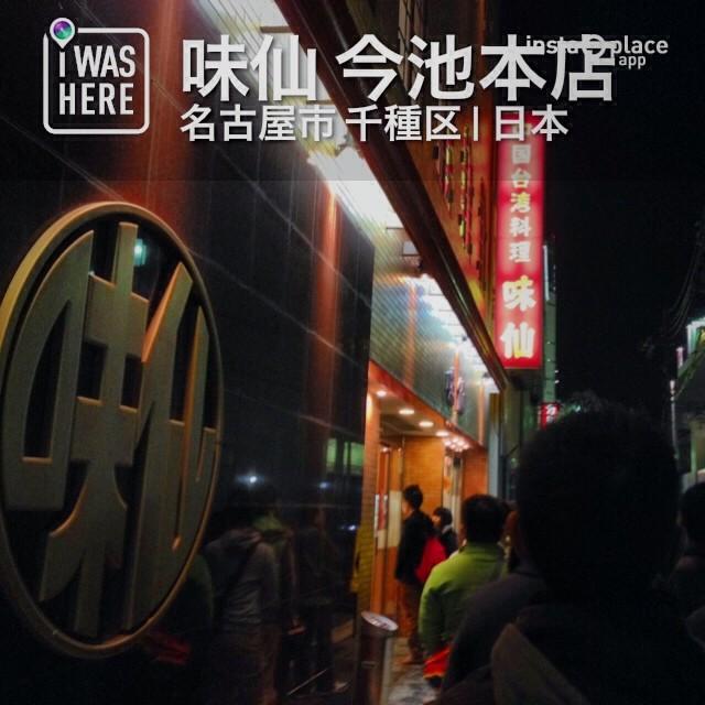 據說,臺灣拉麵發源於1970年代,位於名古屋一家叫做「味仙」的臺灣料理店。