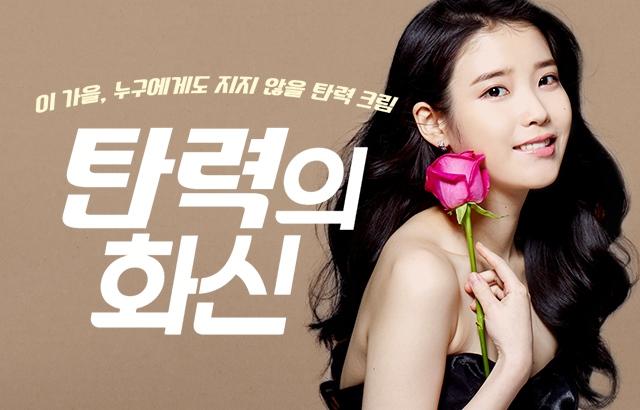 ⑤現代戲根本就是為了ISOI打廣告而設計的啊! -很多部韓劇都會有「置入性行銷」的問題,《步步驚心:麗》因為是古裝劇,已經很少置入性商品了,但沒想到最後結局大大地為IU代言的ISOI化妝品打了廣告(笑)