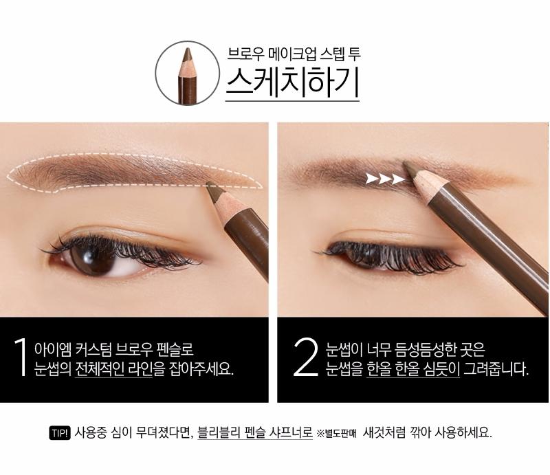 因為眉筆能夠細緻的填滿眉毛空隙! 甚至還能畫出「假眉毛」感