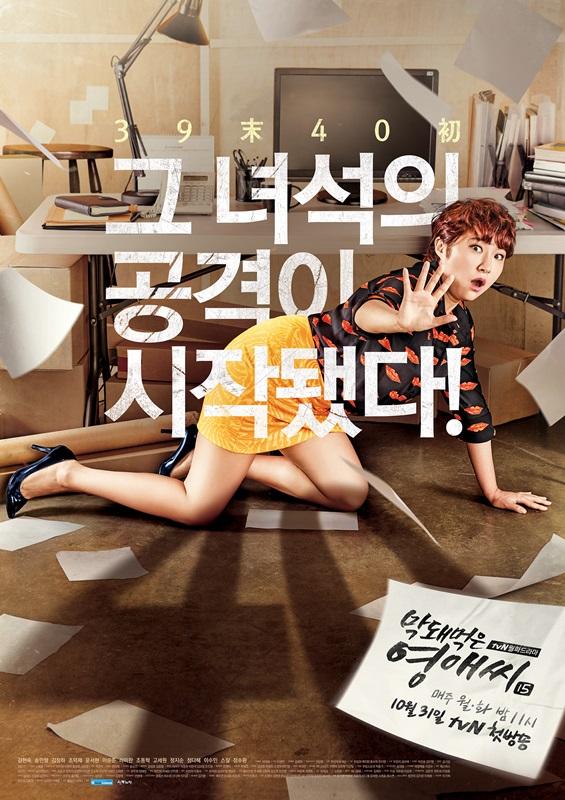 ✿TOP 10- tvN《沒禮貌的英愛小姐第15季》 話題佔有率:3% ➔上升5個名次 ※此劇為韓國最長壽的喜劇,講述和影星李英愛的外貌有著180度不同的-李英愛小姐,在她的家庭、愛情和職場上所發生的故事。