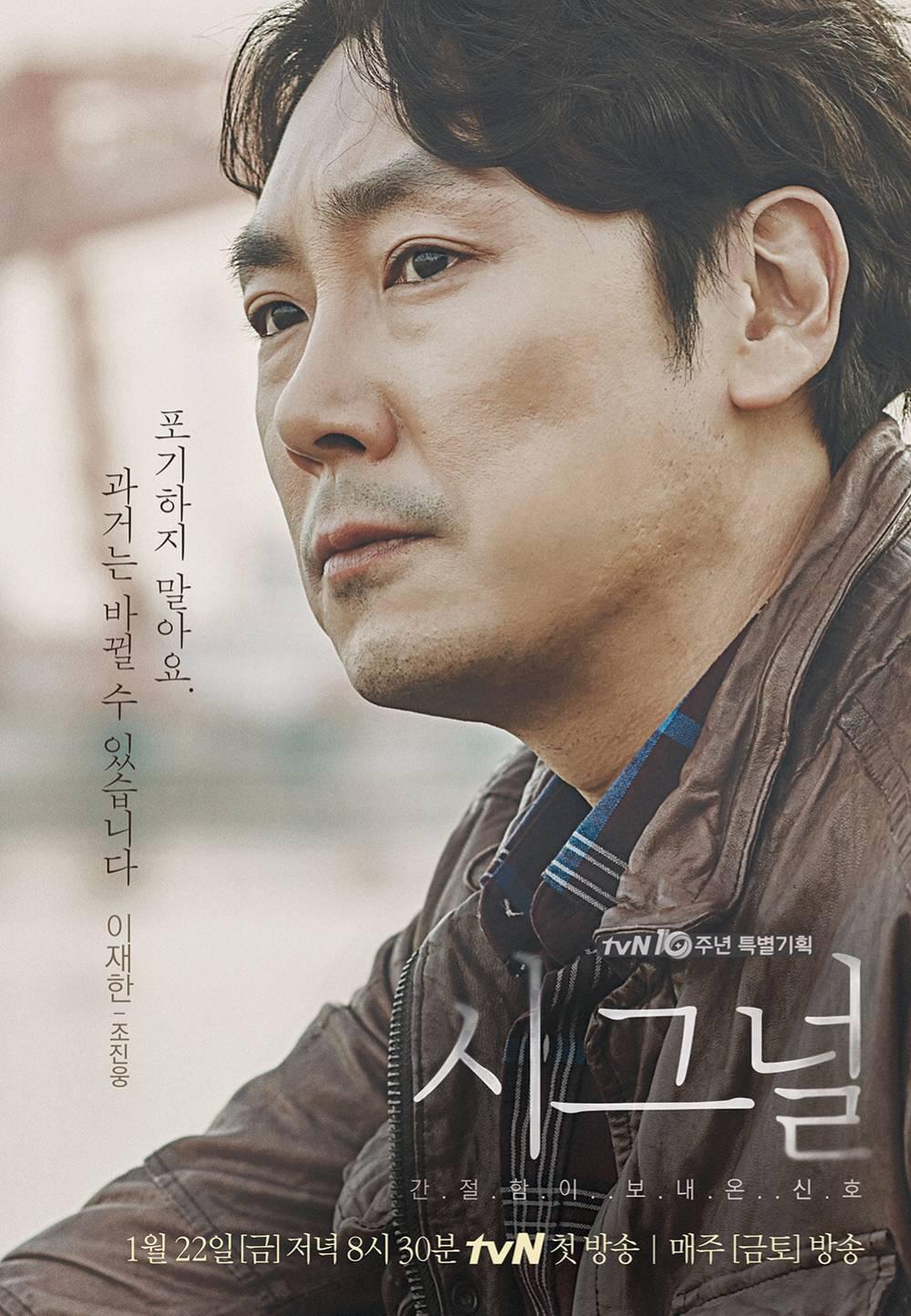 讓人差點忘了趙震雄就是之前演《Signal》中李材韓刑警的演員阿(笑)