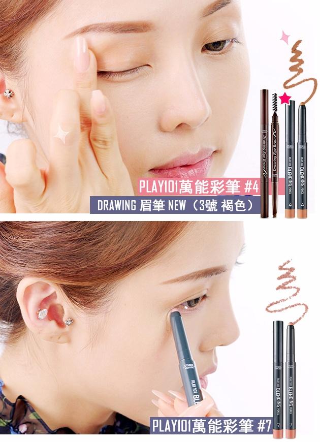 眼妝部分: 先用眉筆簡單的整理一下眉毛,接下來是主角發光時間啦XD ..首先在眼皮上用4號萬能筆,暈開的範圍可以寬一點哦..接下來用7號稍稍畫一下下眼瞼;