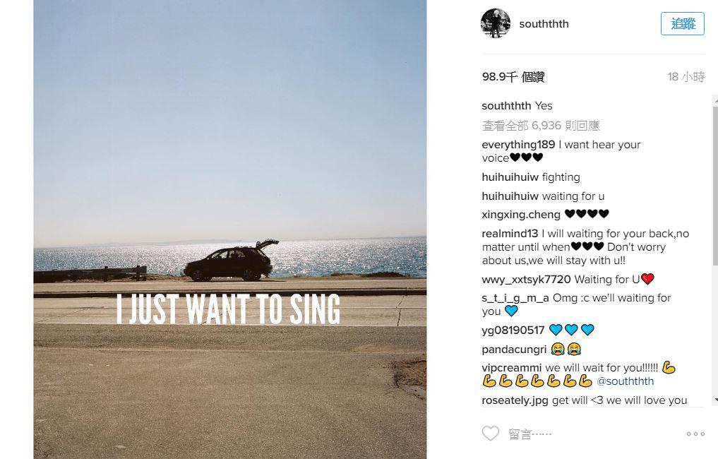 但南太鉉其實在休息的期間仍沒有中斷透過SNS與粉絲溝通,在昨日甚至還貼出「I JUST WANT TO SING」(我只是想唱歌),還寫上了「YES」,表達自己想要站上舞台的期望,也讓不少粉絲留言心疼和為他加油