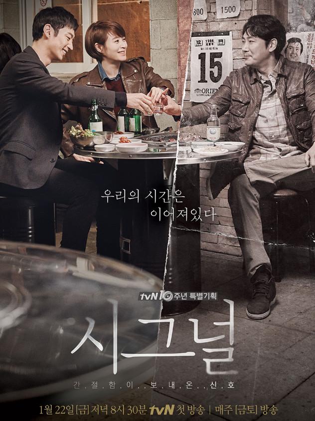 8位 tvN《Signal》:214212分