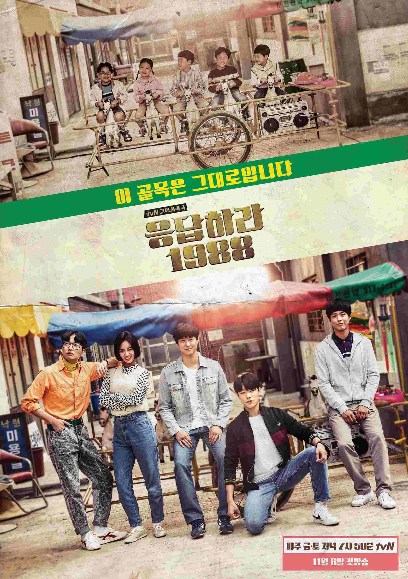 5位 tvN《請回答1988》: 258200分