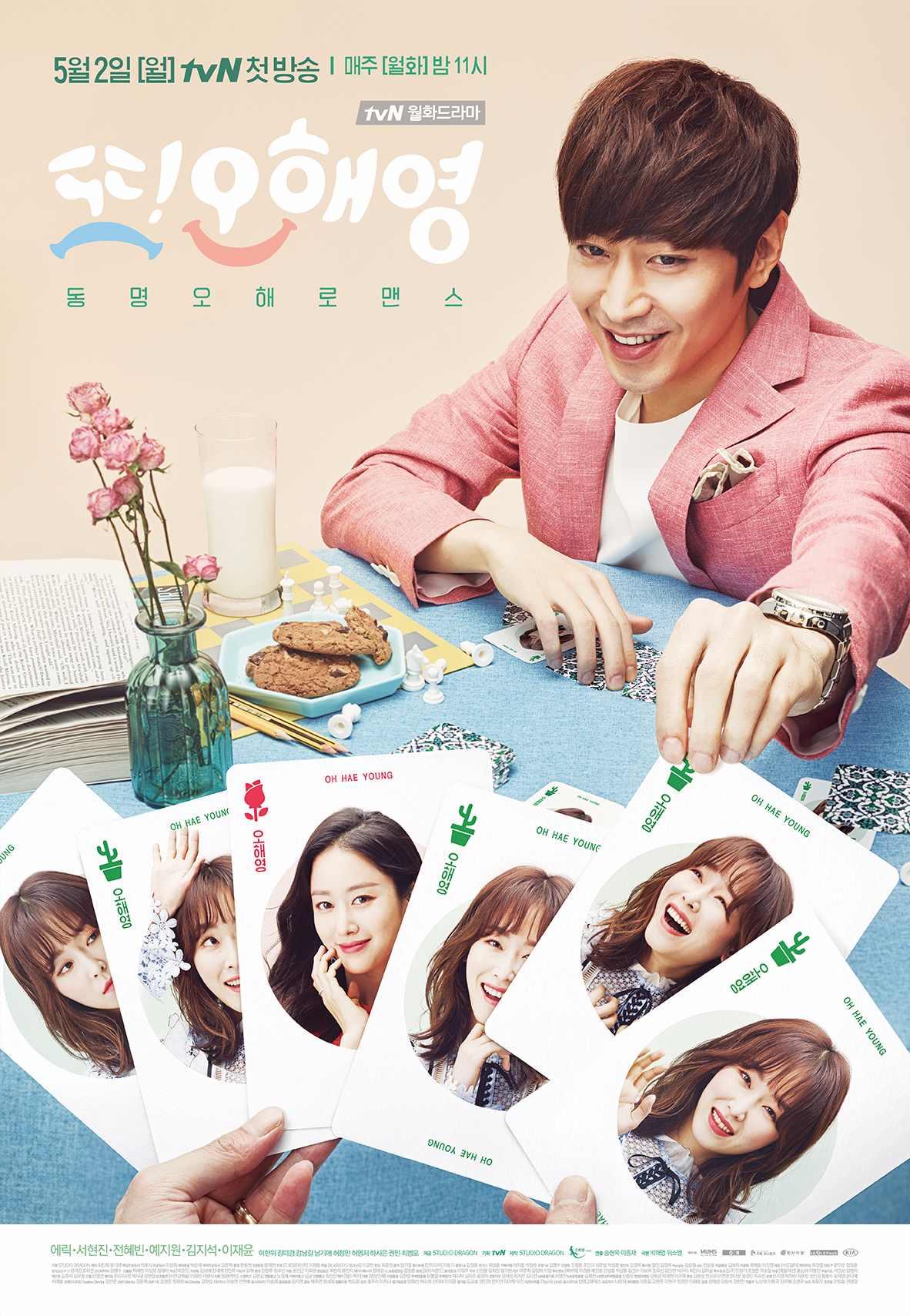 3位 tvN《又,吳海英》:267446分
