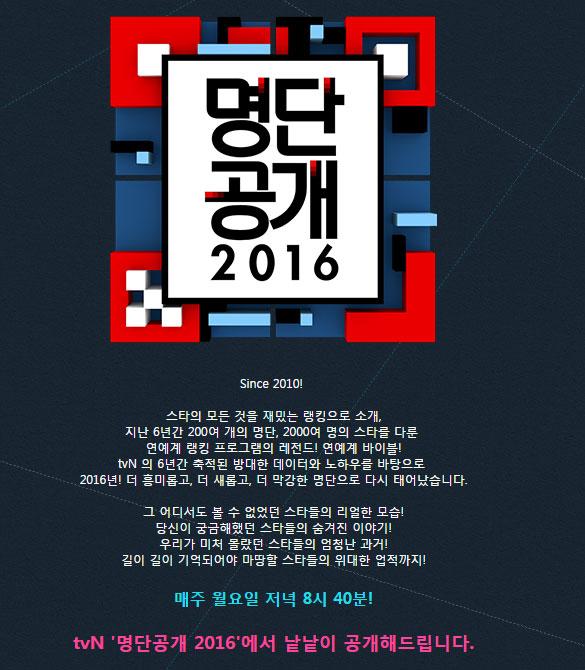 韓國tvN電視台在近日播出的《名單公開2016》, 公開了韓國娛樂圈的「 萬能明星」榜單, 下面小編就來跟大家分享下上榜的9位明星!