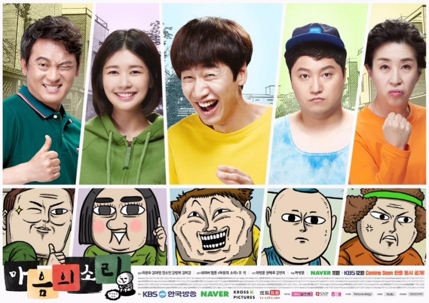 登愣!就是《心裡的聲音》啦~~ 這部網路漫畫可是韓國人的必看作品! 之前就一直有消息指出要拍成真人版,讓許多漫迷可是十分期待 這次邀請到李光洙詮釋主角趙石,根本沒人比他更適合了啊XDD 而且小編最期待還有實力派演員「金美京」