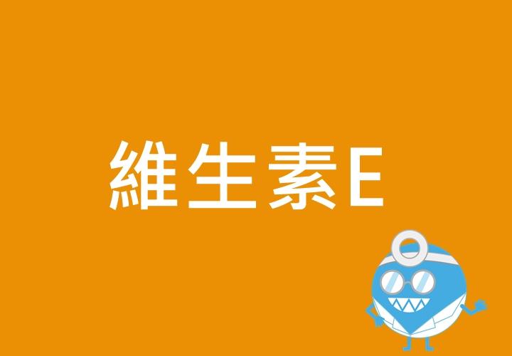 維生素E: 維生素E是絕佳抗氧化劑,它能保護維生素A不受氧化破壞、加強作用,減少老人斑堆積。