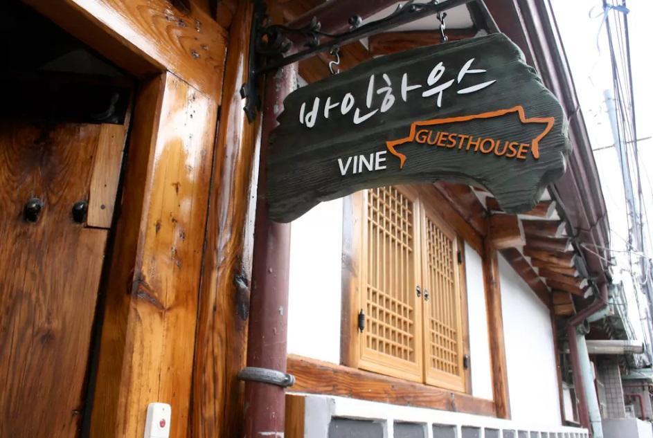 ▶ Vinehouse 想要體驗韓國傳統住宿就不能錯過,擁有買年歷史的房子改建的民宿就位在景福宮站,交通也很便利,韓劇看這麼多部該讓自己試試這種傳統住宿啦~