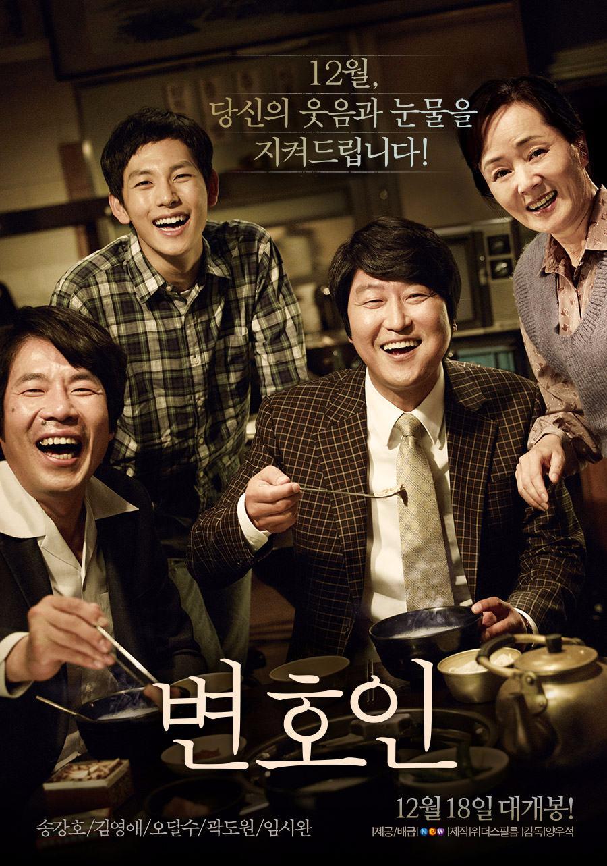 韓國今年政局震盪引起外界關注,過去韓國影帝宋康昊因為電影《正義辯護人》而獲得大獎,但之後他曾說過自己因為這部戲曾長達3年不能拍戲,當時大家還聽不懂。但一直到最近被爆出有演藝圈「封殺名單」,大家才知道疑似是因為影片中主角原型是以和現政府政黨不同的前總統盧武鉉為原型,而為影帝惹來封殺禍端