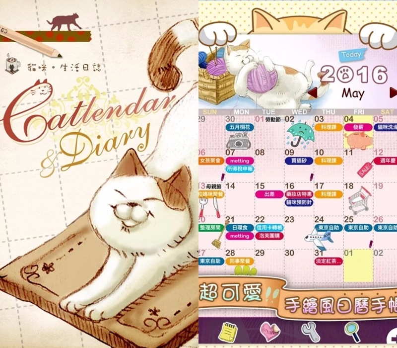 ▶ Catlendar & Diary 貓咪生活日誌  喜歡貓咪的人一定不能沒有這款行事曆,滿滿手繪風的貓咪超療癒的~ 除了基本功能都有之外還能輕鬆備份到DropBox,以及設定專屬密碼,保護隱私。