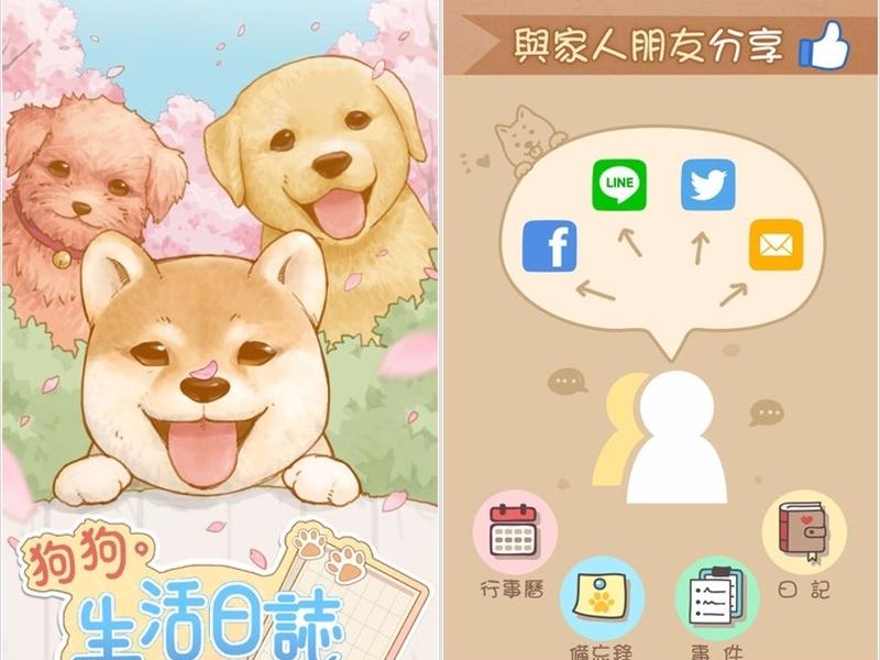 ▶ Dog's Life Calendar 狗狗‧生活日誌 也有推出狗狗的版本,只不過目前只有IOS有,Android用戶再等等囉~
