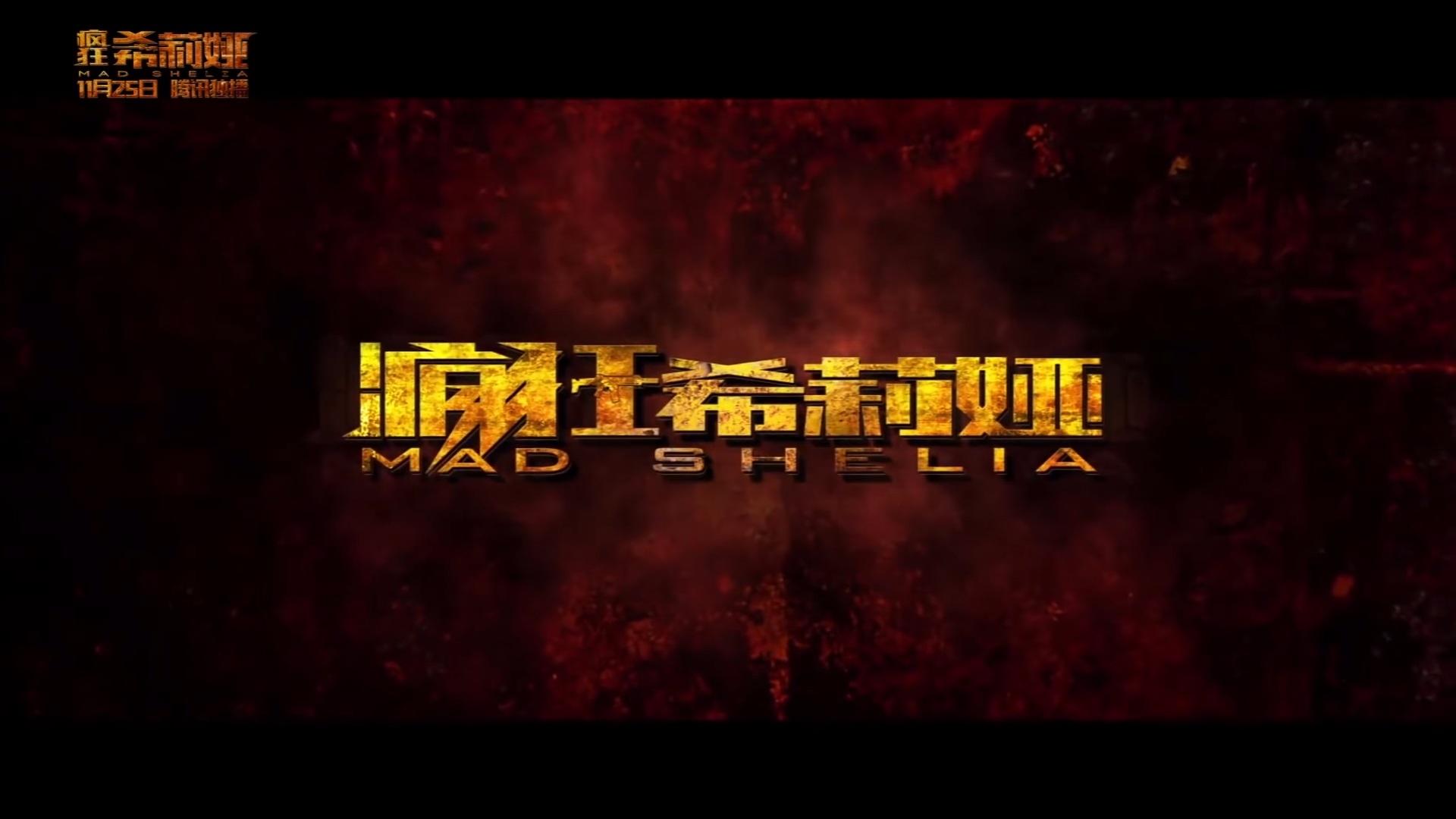 一部叫做《瘋狂希莉婭》(Mas Shelia)的中國電影 (......是放棄掙扎到連名字都直接「參考」嗎?)