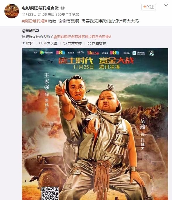 如此明目張膽的山寨,已經讓人十分詫異,沒想到《瘋狂希莉婭》的官方微博還轉發了「這海報設計得太帥了」,並加上「謝謝誇獎啊~需要我艾特我們的設計師大大嗎」