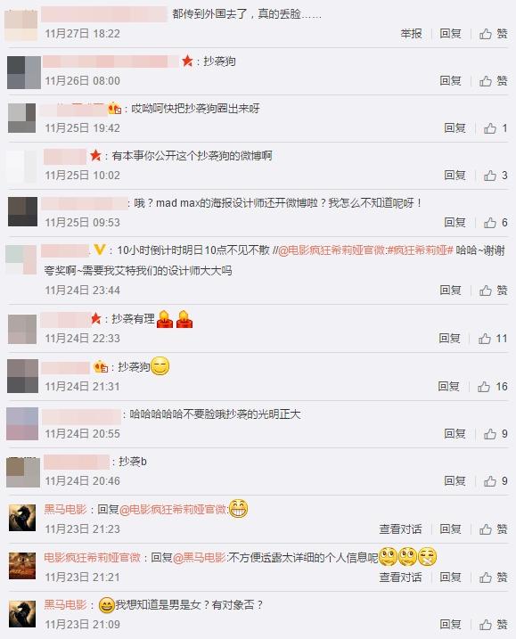 抄成這個樣子,不只引起國外網友熱議,可是連中國網友們也不買帳 「丟臉」、「抄襲狗」、「不要臉喔抄襲的光明正大」 「有本事就公布這個抄襲狗的微博啊」 許多反感留言在《瘋狂希莉婭》出現,表達不滿