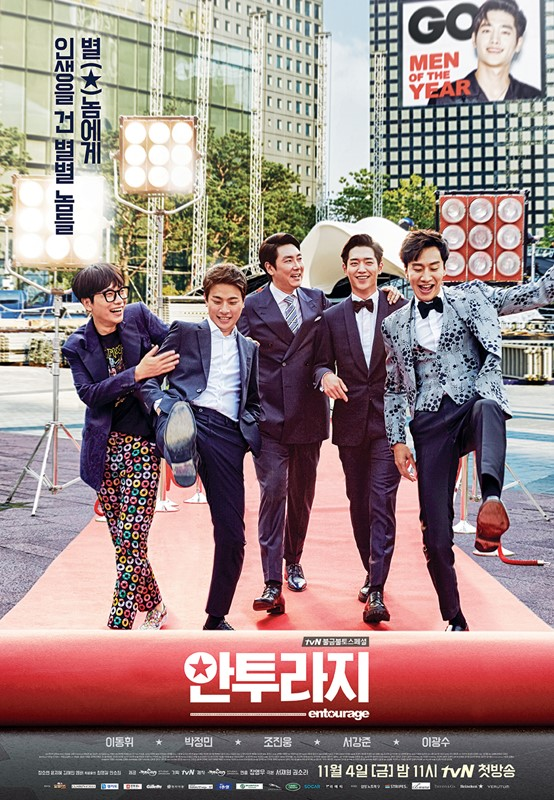✿TOP 8- tvN《Entourage》 話題佔有率:4.64%  ➔下降1個名次 ※改編自美國電視劇《我家也有大明星》,講述年少成名的車英斌(徐康俊飾)和他的三個好朋友,經歷人生低沉大起大落的故事。其實小編覺得後面有越來越好看啦~~