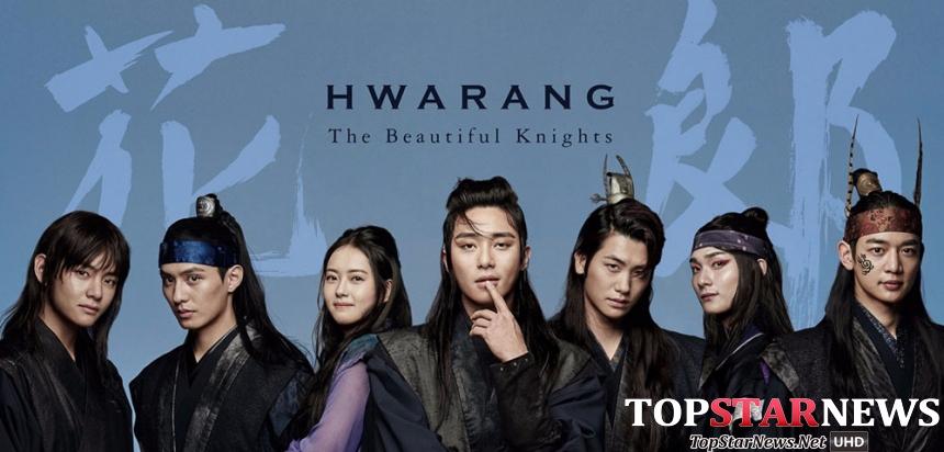 最後由高雅羅和朴敘俊等主演的《花郎》會在12月19日每周三四 KBS電視台進行播出。 大家是不是很期待啊! 畢竟有那麼多帥哥出演啊~(誤) 也期待高雅羅之後更多的戲劇演出!