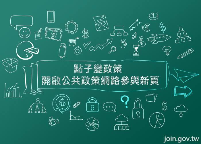 之前有網友曾經在國發會的公共政策網路平台,提案一項「目前臺灣高中生普遍睡眠不足,高中生上學時間應延遲」議題