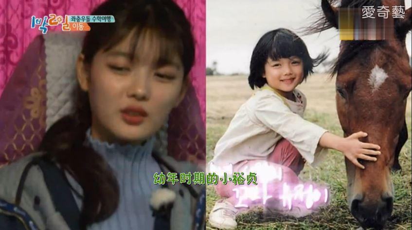 《兩天一夜》節目中小(?)裕貞跟馬的合照!! 小時候跟現在的樣子根本沒有變啊~~