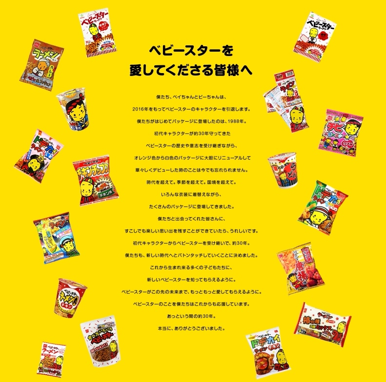 然而再經過了28年,公司決定讓這兩個孩子引退。 Ba-chan和By-chan的引退宣言也說到,在2016年底他們將卸下職務。當初從初代吉祥物手上接下棒子,隨著時間更替,和大家度過美好的時光。同樣經過了快30年歲月,是時候把棒子傳遞出去了。 (看來優雅食(OYASU)公司是有每30年改版推出一次的習慣?)