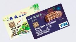當然你要先有郵政晶片金融卡或VISA金融卡  還要申請網路郵局帳號及安裝「e動郵局」APP