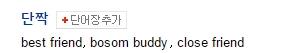 """gu9udan的粉絲名""""단짝""""其實就是好朋友、摯友的意思,雖然官網給出的英文名稱是Dear Friend,但其實查字典的話단짝也可以翻作「Best Friend」。 而Boyfriend的粉絲名稱就是「Best Friend」!"""