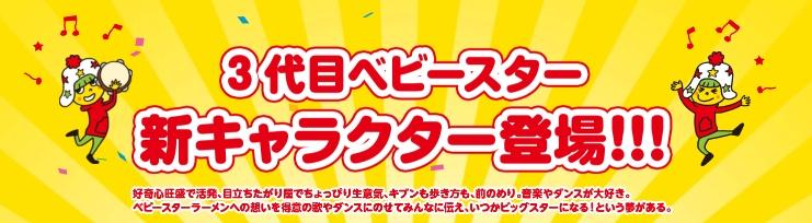 大家準備好要和我們的童年揮別,和Ba-chan、By-chan說再見,迎接新的開始了嗎?
